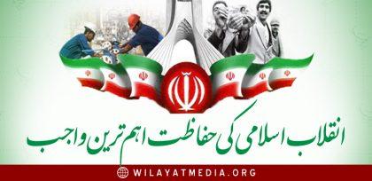 اسلامی نظام کی حفاظت اہم ترین واجب