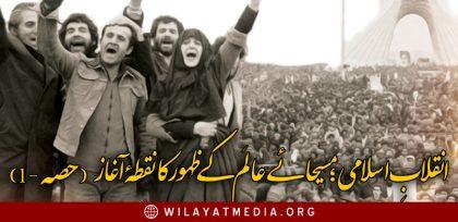انقلابِ اسلامی؛مسیحائےعالَم کےظہورکانقطۂ آغاز | پہلا حصہ