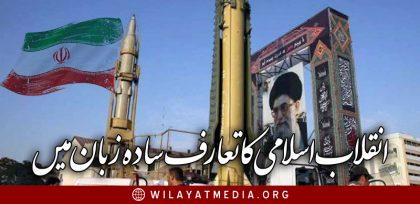انقلاب اسلامی کا تعارف سادہ زبان میں