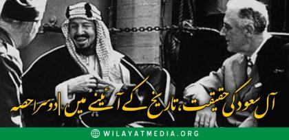الِ سعود  کی حقیقت، تاریخ کے آئینے میں | دوسرا حصہ