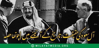 آلِ سعود کی حقیقت، تاریخ کے آئینے میں | چوتھا حصہ