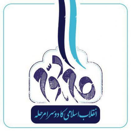 📝 اسلامی انقلاب کا دوسرا مرحلہ [19-7] | دوسرا قدم اور نصیحتیں