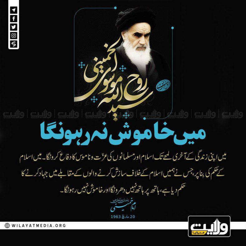 میں خاموش نہ رہونگا | بانیِ انقلابِ اسلامی امام خمینیؒ
