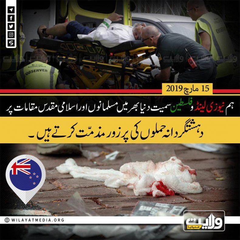 دنیا بھر میں مسلمانوں پر دہشتگردانہ حملوں کی پر زور مذمّت