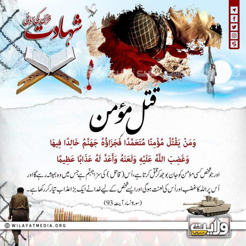 شہادت قرآن کی زبانی | قتلِ مؤمن