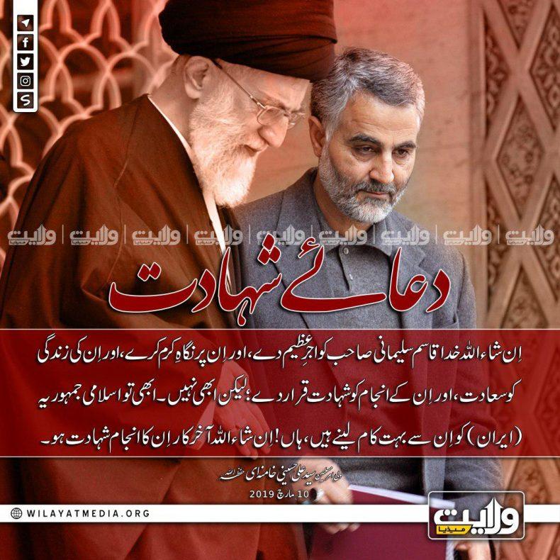 دعائے شہادت | ولی امرِ مسلمین جہان سید علی خامنہ ای حفظہ اللہ