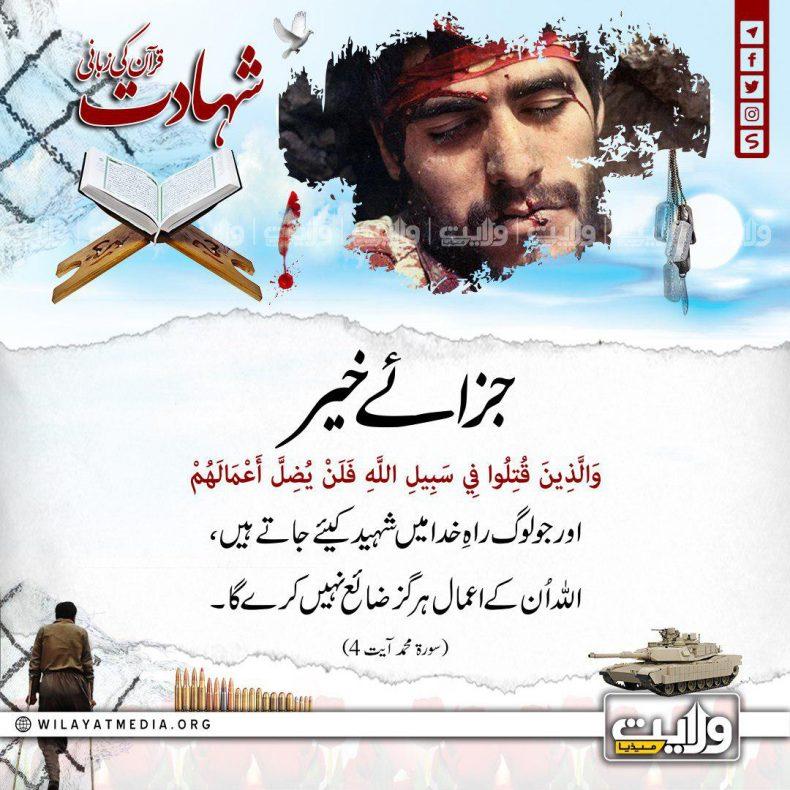 جزائے خیر | شہادت قرآن کی زبانی