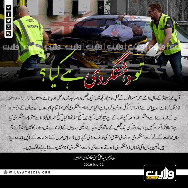 تو دہشتگردی ہے کیا؟ | ولی امرِ مسلمین جہان سید علی خامنہ ای حفظہ اللہ