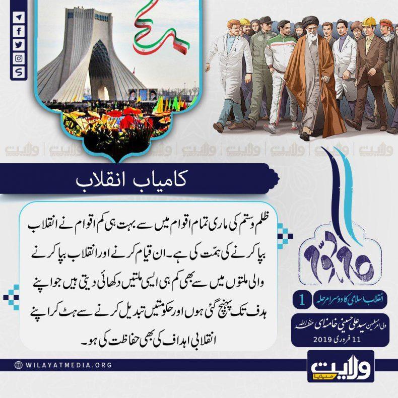 اسلامی انقلاب کا دوسرا مرحلہ [1] | کامیاب انقلاب | ولی امرِ مسلمین جہان سید علی خامنہ ای حفظہ اللہ
