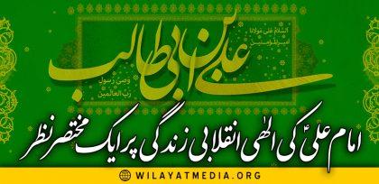 امام علی علیہ السلام کی الہٰی انقلابی زندگی پر ایک مختصر نظر