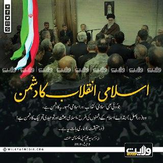 اسلامی انقلاب کا دشمن | ولی امرِ مسلمینِ جہان، سید علی خامنہ ای حفظہ اللہ