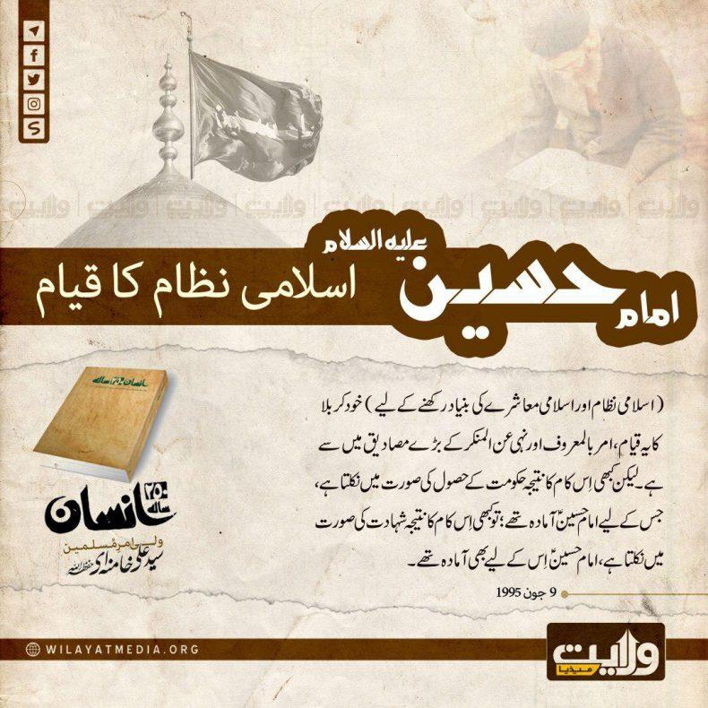 250 سالہ انسان    امام حسینؑ اور اسلامی نظام کا قیام