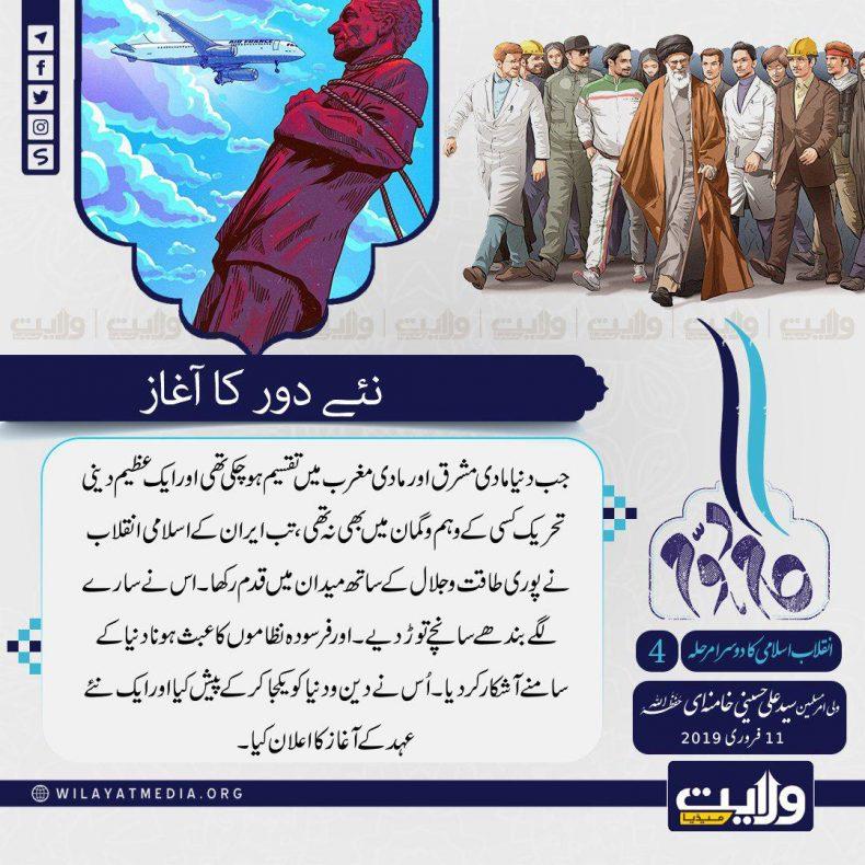 اسلامی انقلاب کا دوسرا مرحلہ [4] | نئے دور کا آغاز | ولی امرِ مسلمین جہان سید علی خامنہ ای حفظہ اللہ