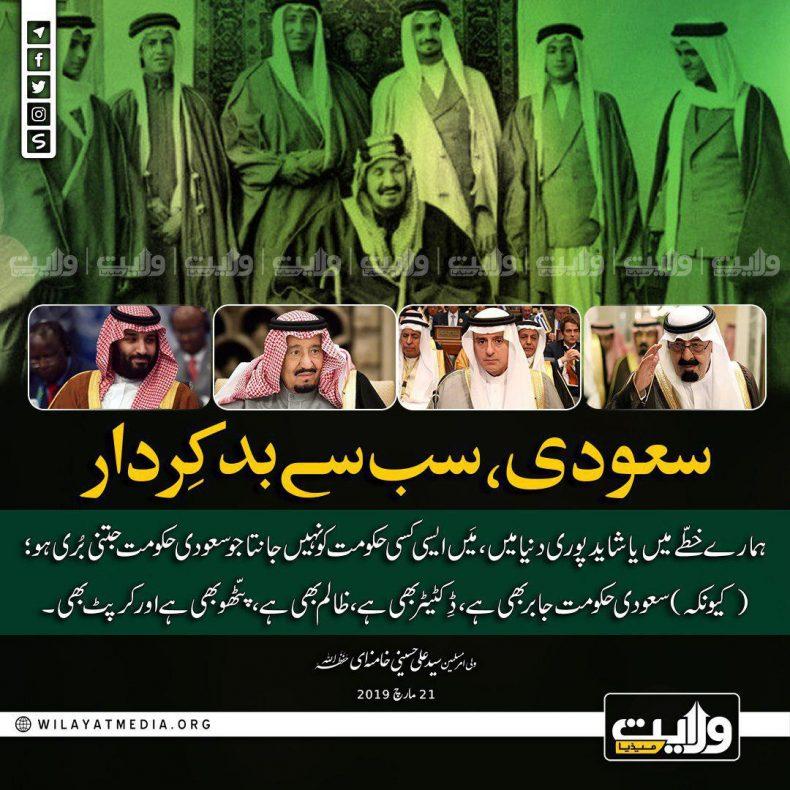 سعودی، سب سے بدکِردار | ولی امرِ مسلمین جہان سید علی خامنہ ای حفظہ اللہ