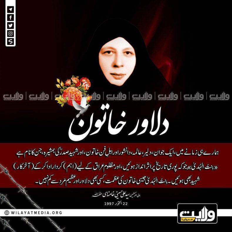 دلاور خاتون | ولی امرِ مسلمینِ جہان، سید علی خامنہ ای حفظہ اللہ