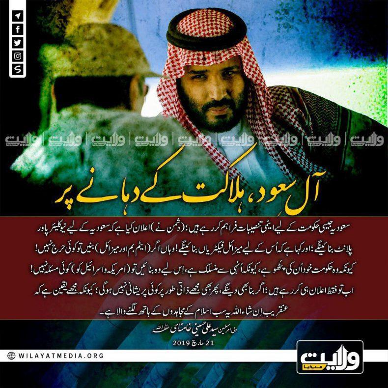 آلِ سعود، ہلاکت کے دہانے پر | ولی امرِ مسلمین جہان سید علی خامنہ ای حفظہ اللہ