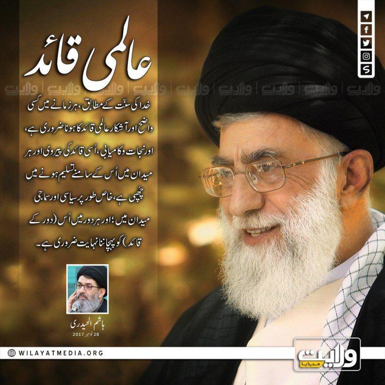 عالمی قائد| سید ہاشم الحیدری