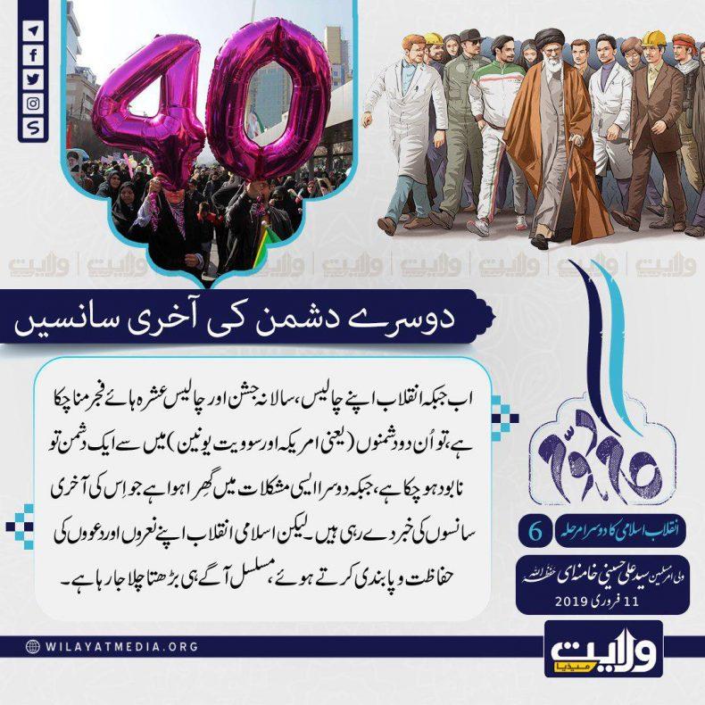 اسلامی انقلاب کا دوسرا مرحلہ [6] | دوسرے دشمن کی آخری سانسیں