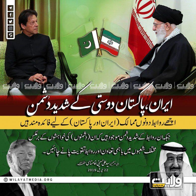 ایران، پاکستان دوستی کے شدید دُشمن | ولی امرِ مسلمینِ جہان، سید علی خامنہ ای حفظہ اللہ