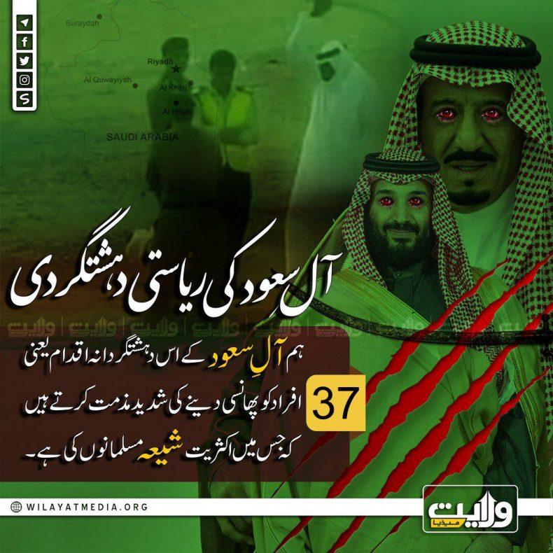 الِ سعود کی ریاستی دہشتگردی کی شدید مذمت