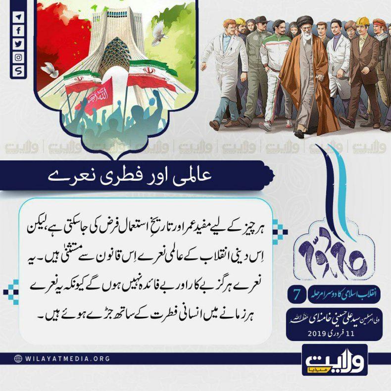 اسلامی انقلاب کا دوسرا مرحلہ [7] | عالمی اور فطری نعرے