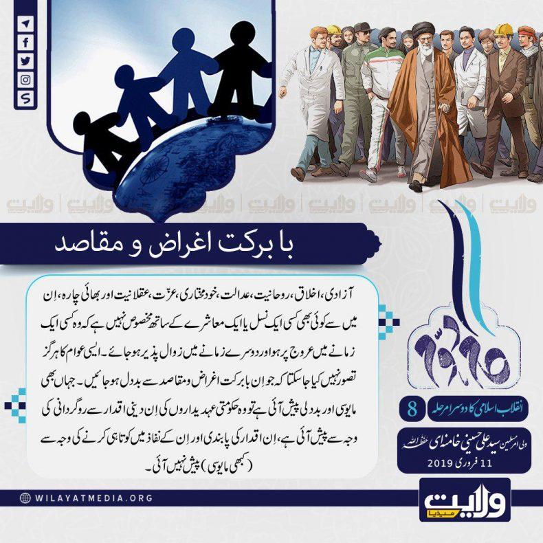 اسلامی انقلاب کا دوسرا مرحلہ [8] | با برکت اغراض و مقاصد