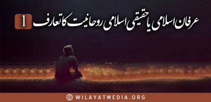 ? عرفانِ اسلامی یا حقیقی اسلامی روحانیت کا تعارف  | پہلا حصہ