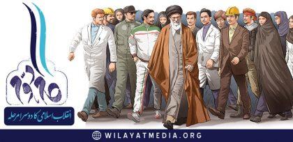 منشور ''انقلاب ِ اسلامی  کا دوسرا مرحلہ''