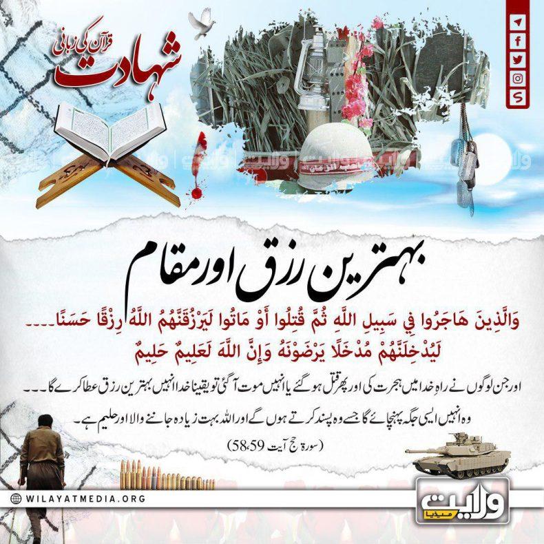 بہترین رزق اور مقام | شہادت قرآن کی زبانی