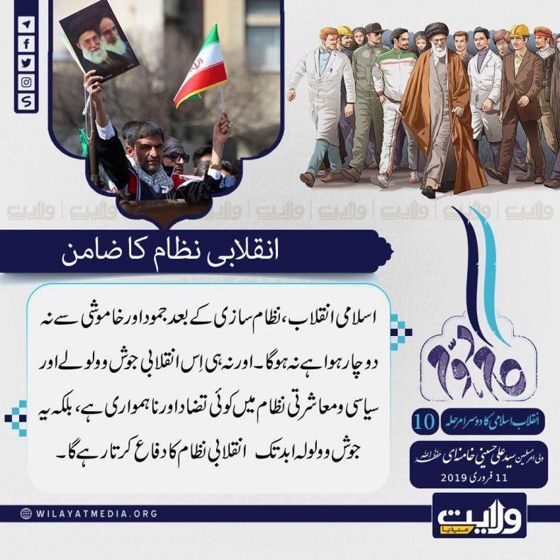 اسلامی انقلاب کا دوسرا مرحلہ [10] | انقلابی نظام کا ضامن