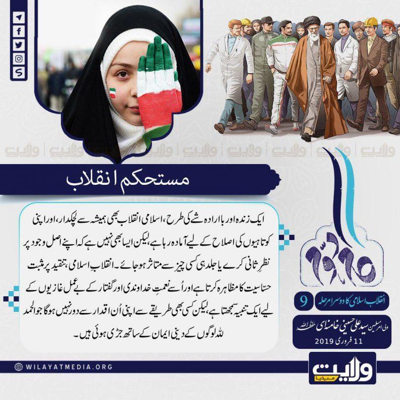 اسلامی انقلاب کا دوسرا مرحلہ [9]   زندہ اور مستحکم انقلاب