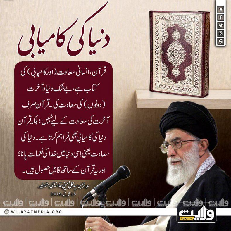دنیا کی کامیابی | ولی امرِ مسلمین، سید علی خامنہ ای حفظہ اللہ
