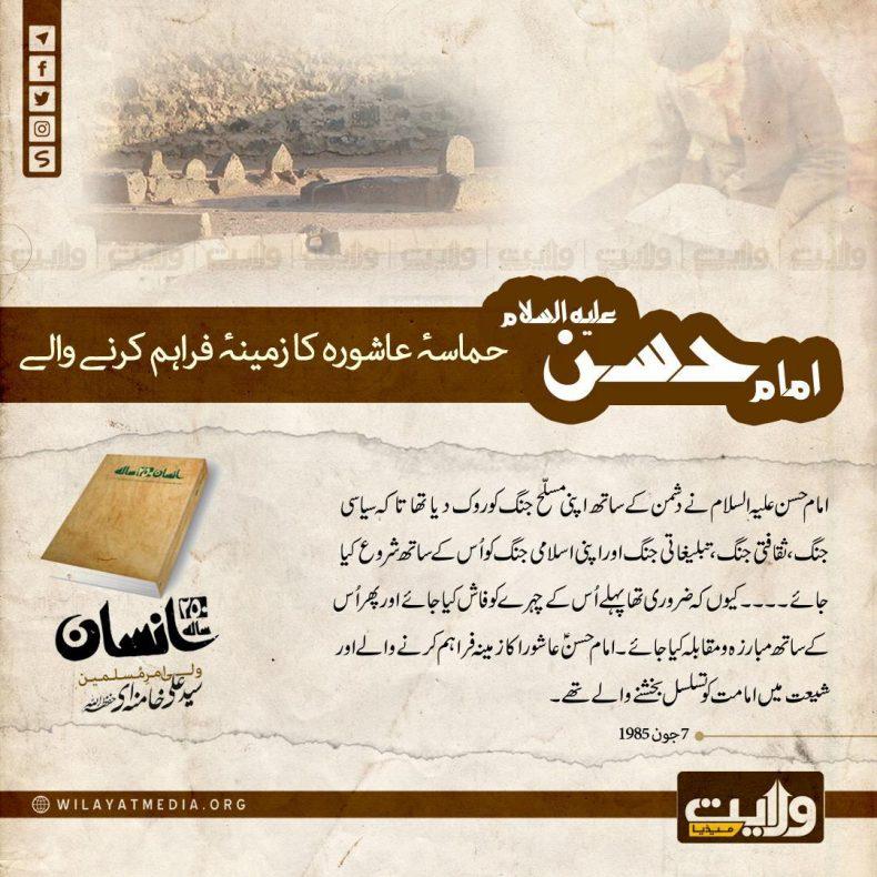 250 سالہ انسان | امام حسن علیہ السلام حماسۂ عاشورہ کا زمینۂ فراہم کرنے والے