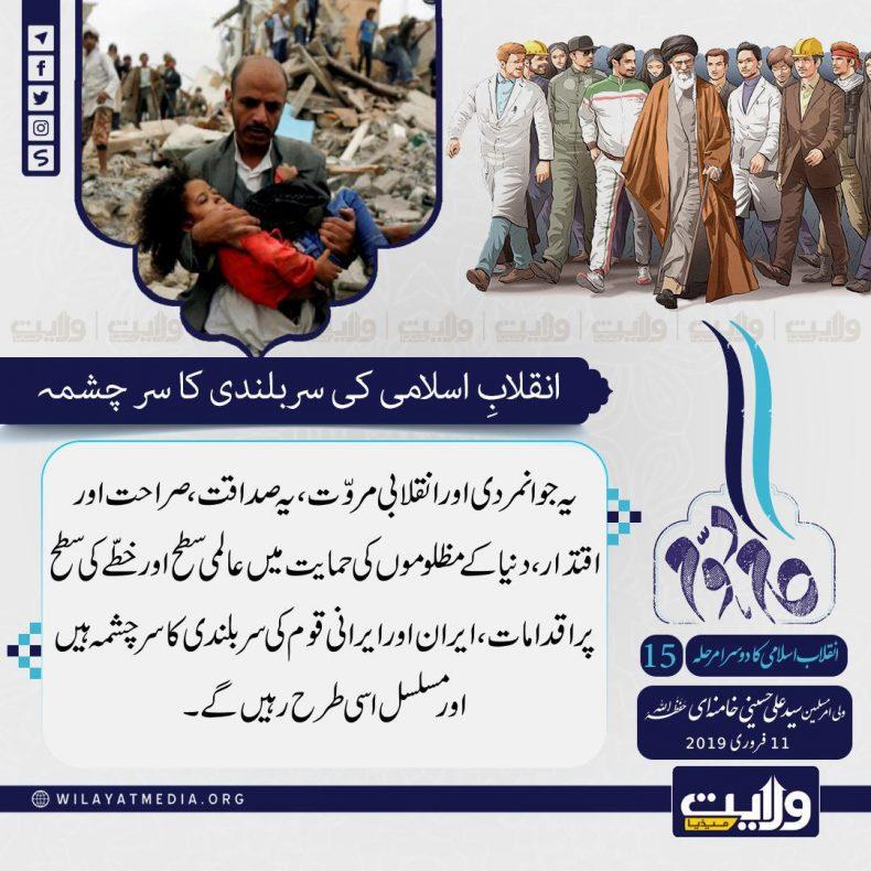 اسلامی انقلاب کا دوسرا مرحلہ [15] | انقلابِ اسلامی کی سربلندی کا سر چشمہ