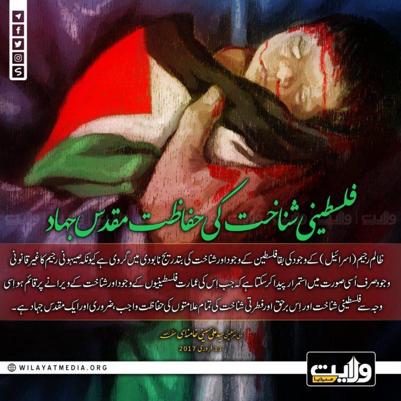 فلسطینی شناخت کی حفاظت مقدس جہاد