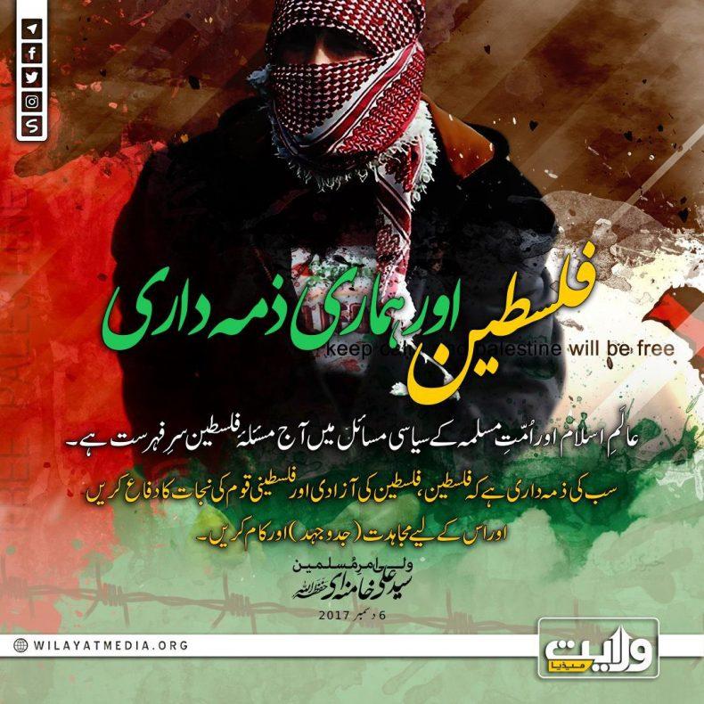 فلسطین اور ہماری ذمہ داری