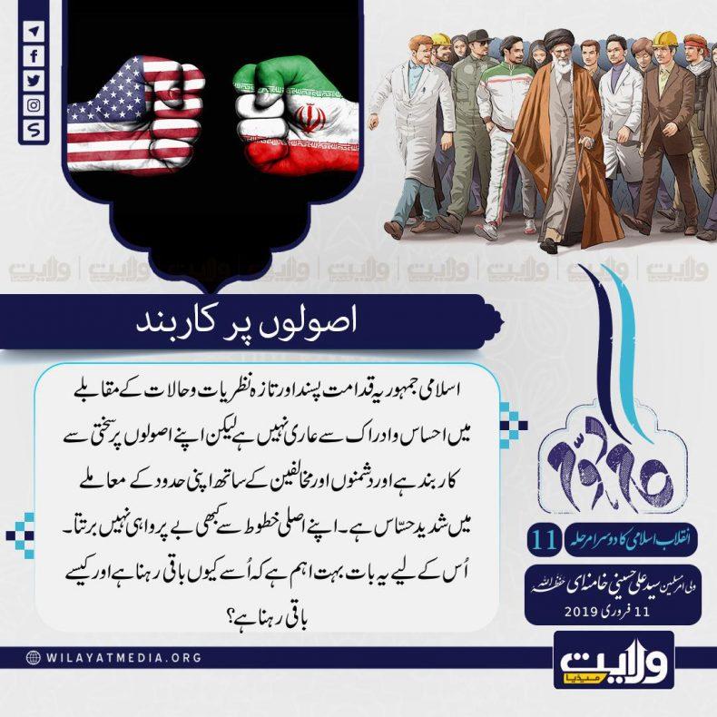 اسلامی انقلاب کا دوسرا مرحلہ [11]   اصولوں پر کاربند