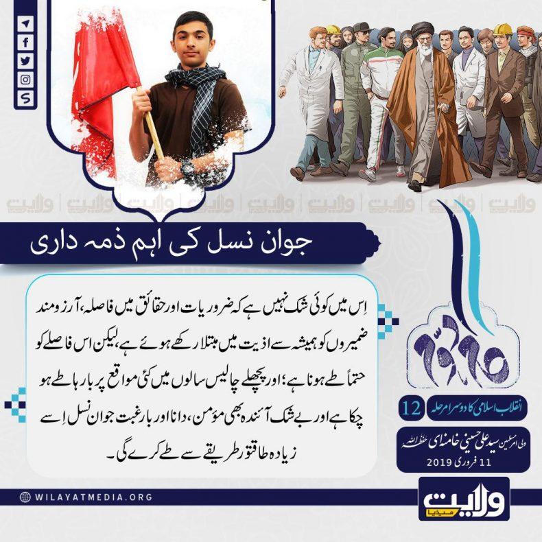 اسلامی انقلاب کا دوسرا مرحلہ [12] | جوان نسل کی اہم ذمہ داری | ولی امرِ مسلمین جہان سید علی خامنہ ای حفظہ اللہ