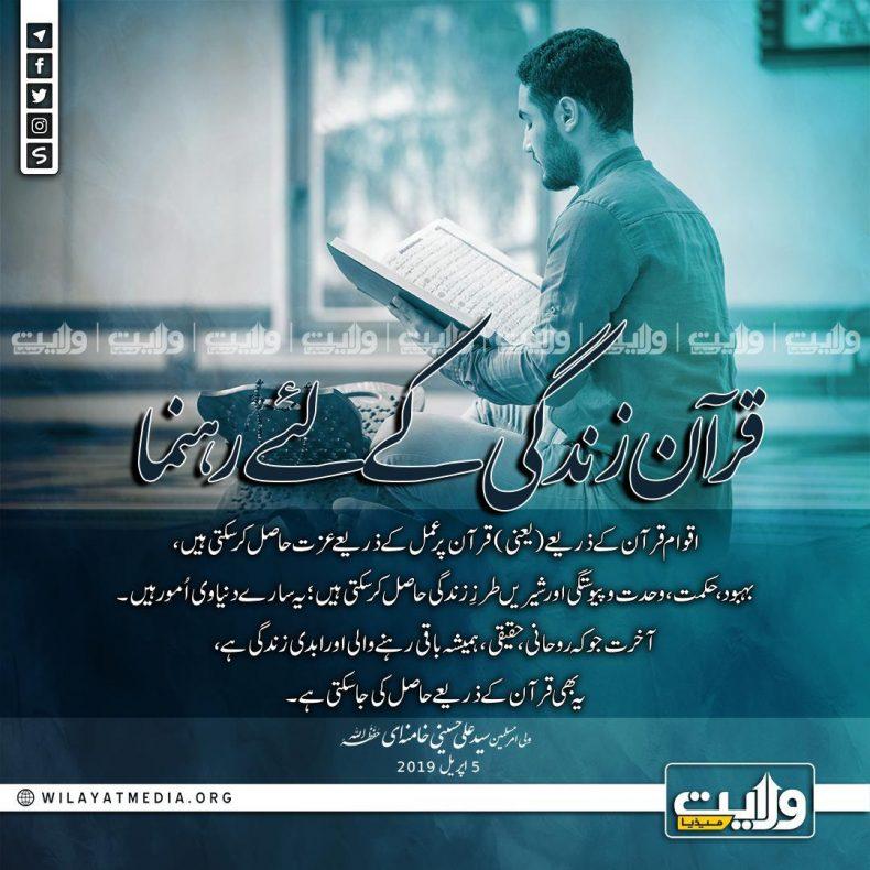 قرآن زندگی کےلئے رہنما