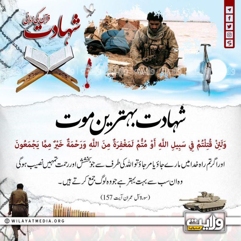شہادت بہترین موت | شہادت قرآن کی زبانی