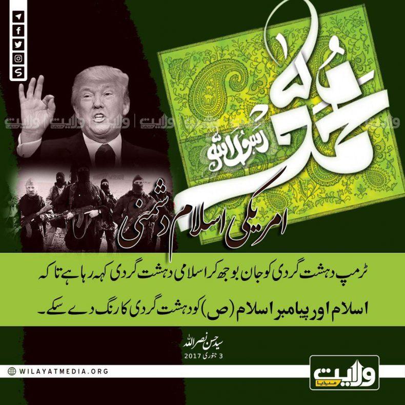 امریکی اسلام دشمنی | سید المقاومہ، سید حسن نصراللہ