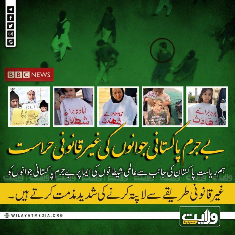 بے جرم پاکستانی جوانوں کی غیر قانونی حراست