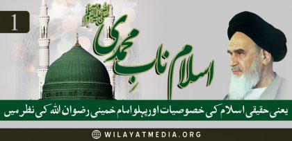 ?اسلام نابِ محمدیؐ یعنی حقیقی اسلام کی خصوصیات اورپہلو، امام  خمینی ؒ کی نظر میں | حصہ اوّل