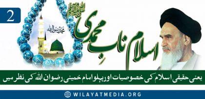 ? اسلام نابِ محمدیؐ  یعنی حقیقی اسلام کی خصوصیات اورپہلو، امام خمینی کی نظر میں | دوسرا حصہ