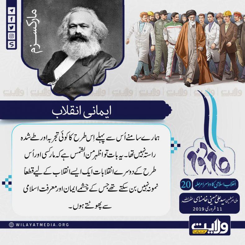 اسلامی انقلاب کا دوسرا مرحلہ[20] | ایمانی انقلاب