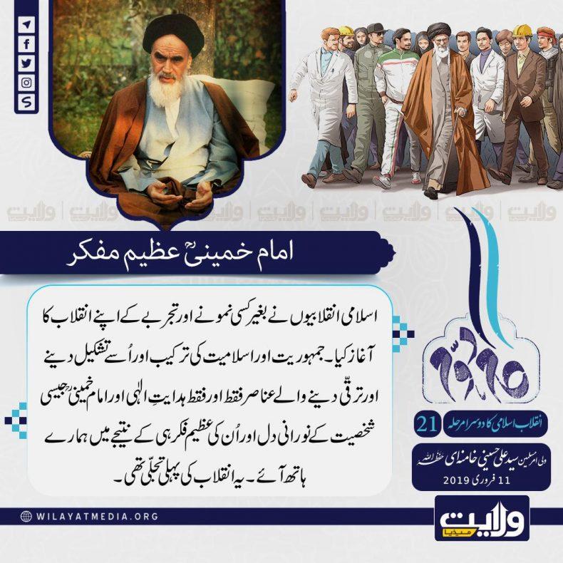 اسلامی انقلاب کا دوسرا مرحلہ[21]   امام خمینیؒ عظیم مفکر