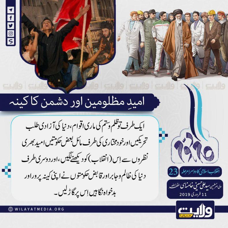 اسلامی انقلاب کا دوسرا مرحلہ[23] | امیدِ مظلومین اور دشمن کا کینہ