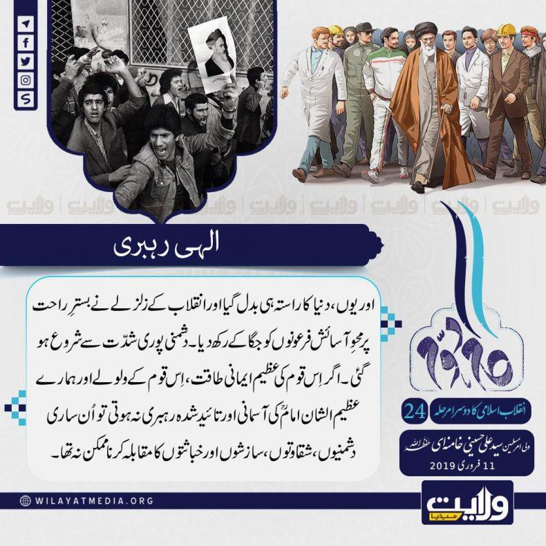 اسلامی انقلاب کا دوسرا مرحلہ[24]  | الہی رہبری