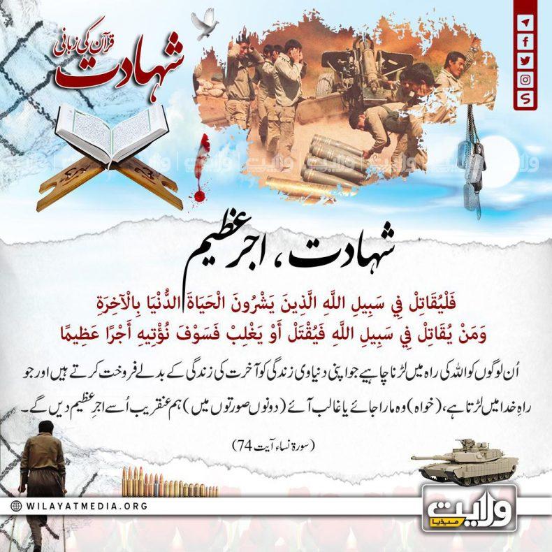 شہادت، اجرِ عظیم | شہادت قرآن کی زبانی
