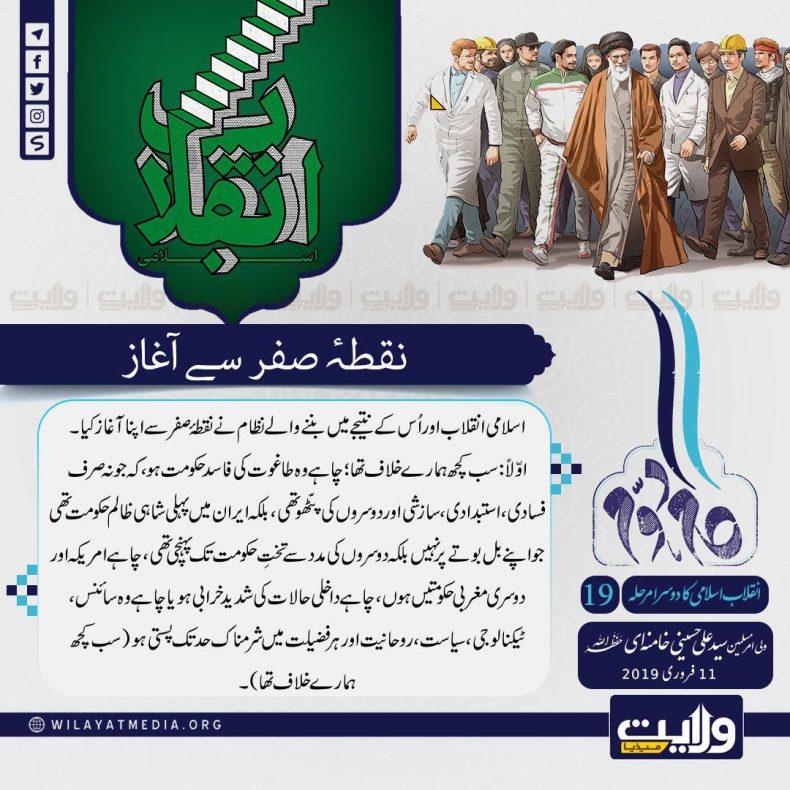 اسلامی انقلاب کا دوسرا مرحلہ [19] | نقطۂ صفر سے آغاز